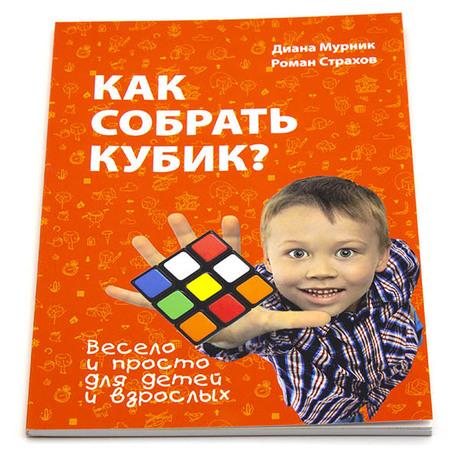 Книга Как собрать кубик Рубика? | Обучающее пособие по Кубику 3x3